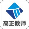 高正教师下载最新版_高正教师app免费下载安装