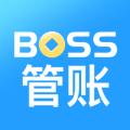 BOSS管账下载最新版_BOSS管账app免费下载安装