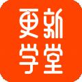更新学堂下载最新版_更新学堂app免费下载安装