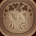 葡萄小说下载最新版_葡萄小说app免费下载安装