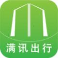 满讯出行下载最新版_满讯出行app免费下载安装