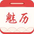 魅历下载最新版_魅历app免费下载安装