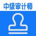 中级审计师丰题库下载最新版_中级审计师丰题库app免费下载安装