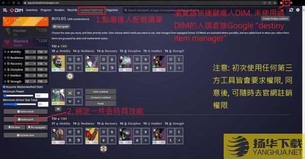 《命运2》线上配装工具DIM