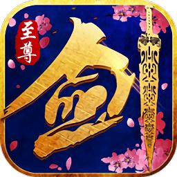 剑灵至尊变态版下载_剑灵至尊变态版手游最新版免费下载安装