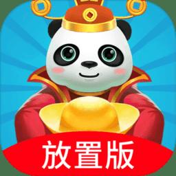 熊猫养成记无限金币版下载_熊猫养成记无限金币版手游最新版免费下载安装