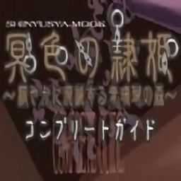 冥色的隶姬手游下载_冥色的隶姬手游手游最新版免费下载安装