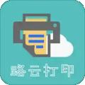 路云打印下载最新版_路云打印app免费下载安装