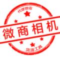 微商相机下载最新版_微商相机app免费下载安装