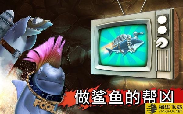 饥饿的鲨鱼进化破解版下载_饥饿的鲨鱼进化破解版手游最新版免费下载安装