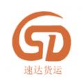 速达货运下载最新版_速达货运app免费下载安装