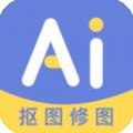 AI修图抠图工具下载最新版_AI修图抠图工具app免费下载安装