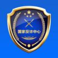 国家反诈骗下载最新版_国家反诈骗app免费下载安装
