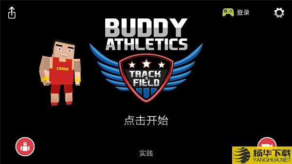 巴迪的田径运动会游戏下载