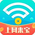 上网来宝下载最新版_上网来宝app免费下载安装
