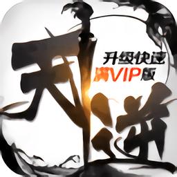 天逆满v版下载_天逆满v版手游最新版免费下载安装