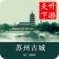 苏州古城导游下载最新版_苏州古城导游app免费下载安装