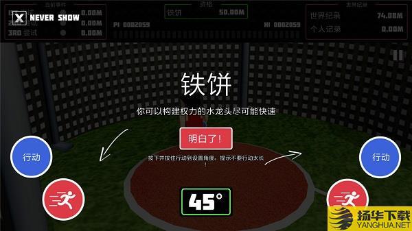 巴迪的田径运动会正版下载_巴迪的田径运动会正版手游最新版免费下载安装