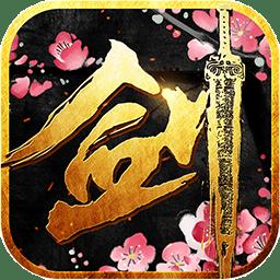 九剑魔龙传手机版下载_九剑魔龙传手机版手游最新版免费下载安装