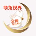 萌兔视界下载最新版_萌兔视界app免费下载安装