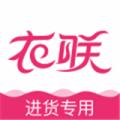 衣联网服装女装批发下载最新版_衣联网服装女装批发app免费下载安装