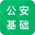 公安基础知识题库下载最新版_公安基础知识题库app免费下载安装