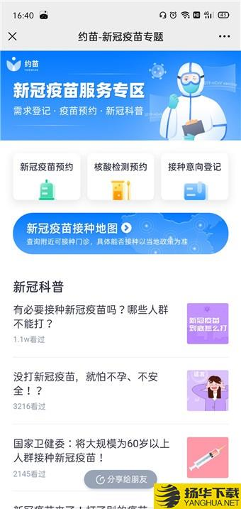 约苗下载最新版_约苗app免费下载安装