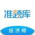 经济师准题库下载最新版_经济师准题库app免费下载安装