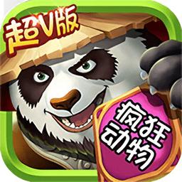 疯狂动物超v版下载_疯狂动物超v版手游最新版免费下载安装