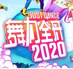 舞力全开2020手机版下载_舞力全开2020手机版手游最新版免费下载安装