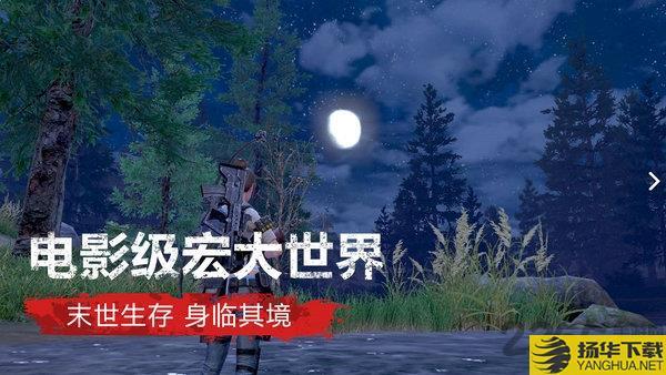 明日之后一号玩家版本下载_明日之后一号玩家版本手游最新版免费下载安装