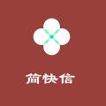 简快信下载最新版_简快信app免费下载安装