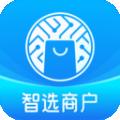 智选商户下载最新版_智选商户app免费下载安装