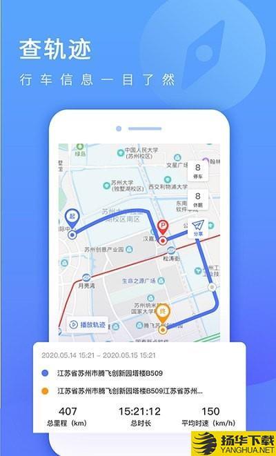 货车定位企业版下载最新版_货车定位企业版app免费下载安装