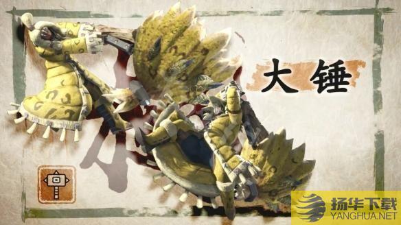 《怪物猎人崛起》大锤暴力