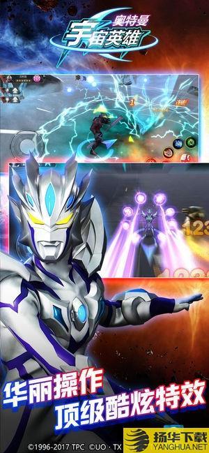 奥特曼宇宙英雄mod版下载_奥特曼宇宙英雄mod版手游最新版免费下载安装