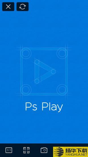 ps play 安卓下载