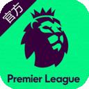 英超联赛下载最新版_英超联赛app免费下载安装