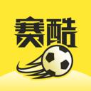 赛酷体育下载最新版_赛酷体育app免费下载安装