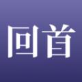回首下载最新版_回首app免费下载安装