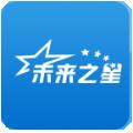 未来之星下载最新版_未来之星app免费下载安装