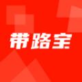 带路宝下载最新版_带路宝app免费下载安装