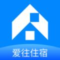 爱往住宿商家版下载最新版_爱往住宿商家版app免费下载安装