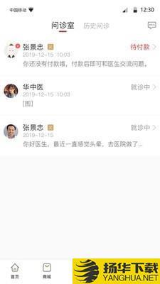 昙草中医下载最新版_昙草中医app免费下载安装