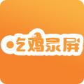 吃鸡录屏下载最新版_吃鸡录屏app免费下载安装