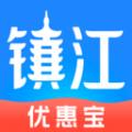 镇江优惠宝下载最新版_镇江优惠宝app免费下载安装