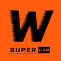 W超跑下载最新版_W超跑app免费下载安装