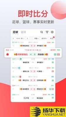 赏球下载最新版_赏球app免费下载安装