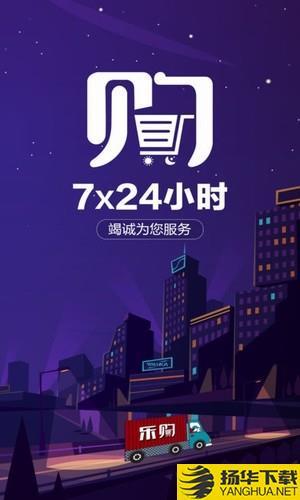 乐购app下载