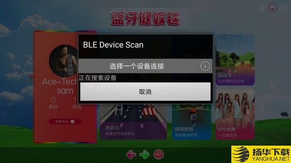 蓝牙健娱毯下载最新版_蓝牙健娱毯app免费下载安装